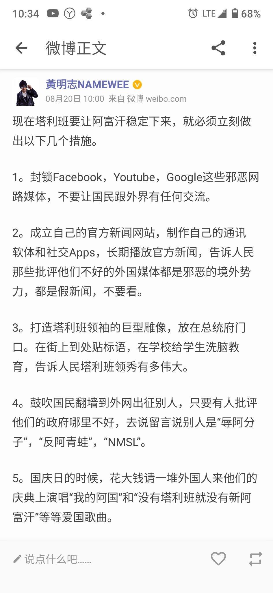 黄明志Namewee kenna banned on Weibo for sharing cheatcodes with Taliban on how  to govern Afghanistan | HardwareZone Forums