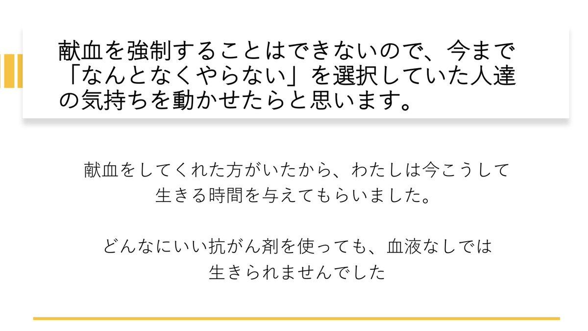 伊連さんが「けんけつ大使をやる理由」献血の大切さ