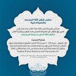 Image for the Tweet beginning: فضل شهر مُحرّم#الوحيين