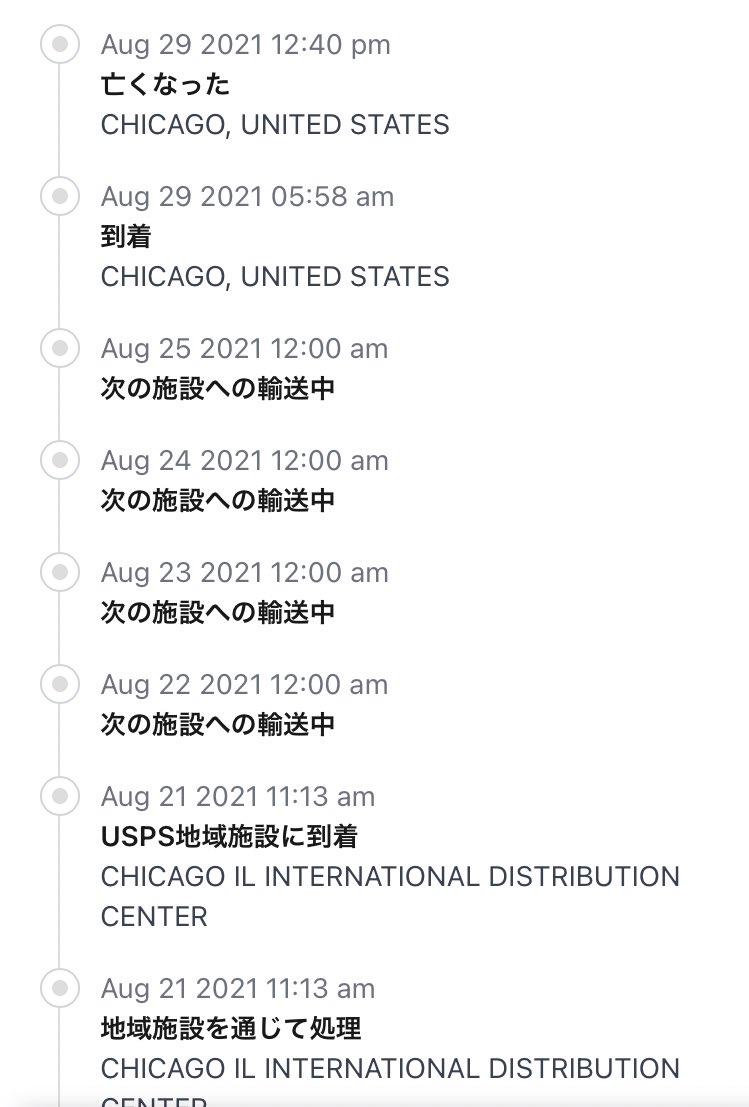 サンフランシスコから輸入中の荷物が?到着したはずなのにお亡くなりになる!