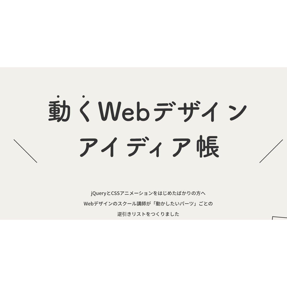 web制作においてJavaScriptで使う頻出の実装が見れる『動くwebデザインアイディア帳』。  『アコーディオン, モーダル, 検索欄』など必須機能を網羅しているので、今も重宝してる。学習中の人にもおすすめ。  こちらで詳しく解説👇