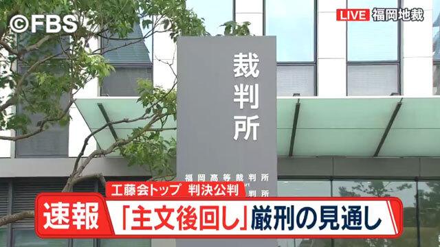 【速報】「工藤會」死刑を求刑された トップ・野村悟被告への判決、主文後回しに。厳刑の見通し
