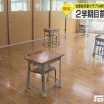 学校の感染対策で、机と机の距離を2メートル空けた結果!