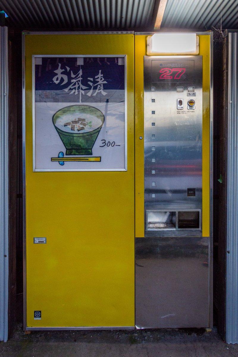 レトロなお茶漬けの自販機に感動!27秒でシャケ茶漬けが食べられる!