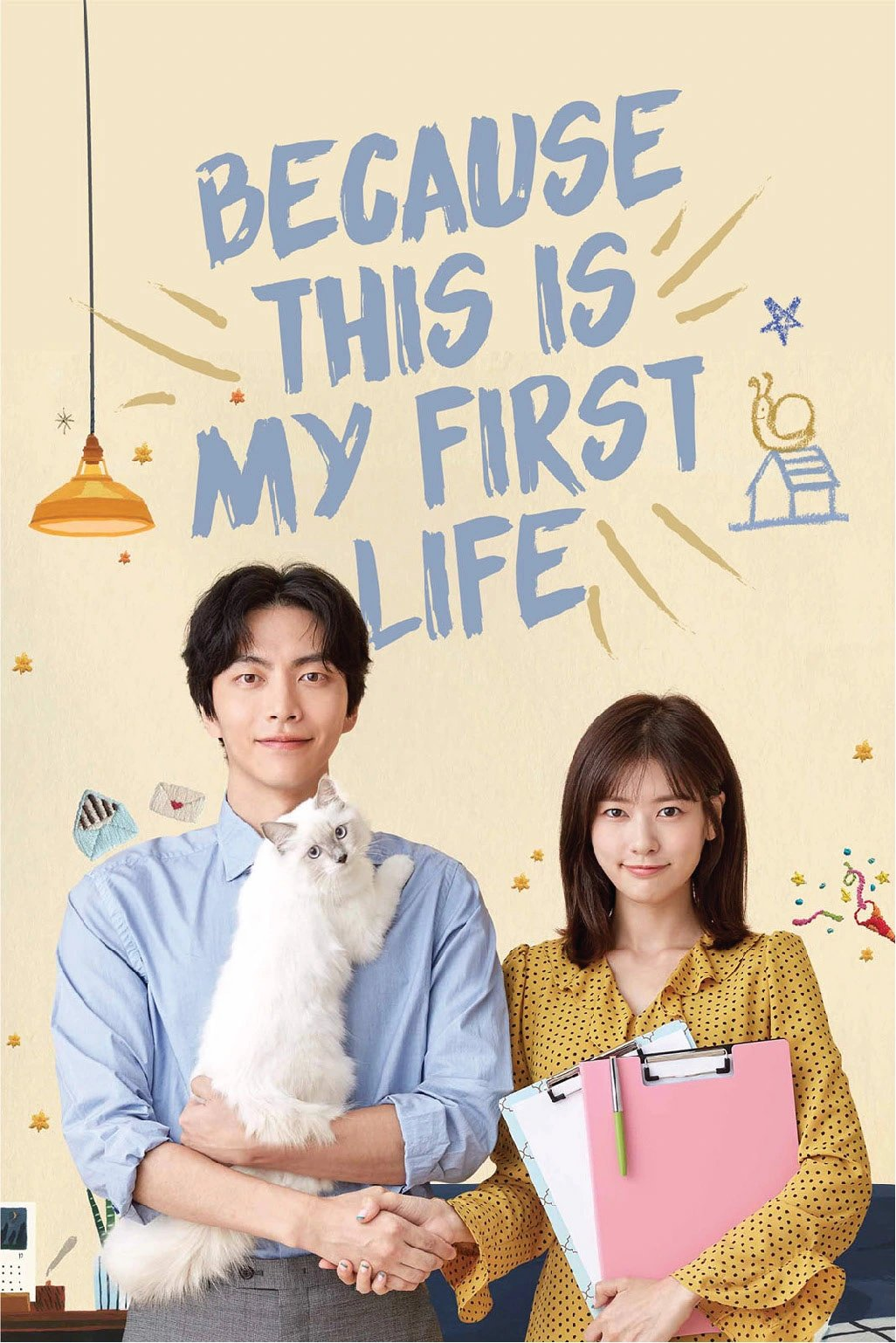Because This is My First Life -  (2017)