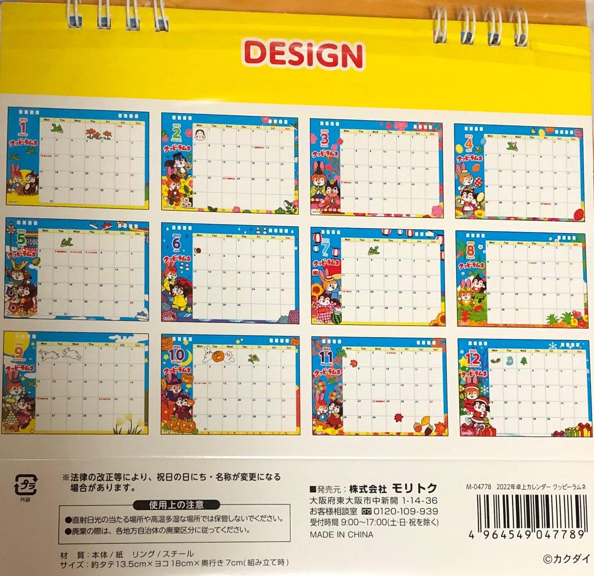 【セリア】2022年のカレンダーが販売されていた!「クッピーラムネ」