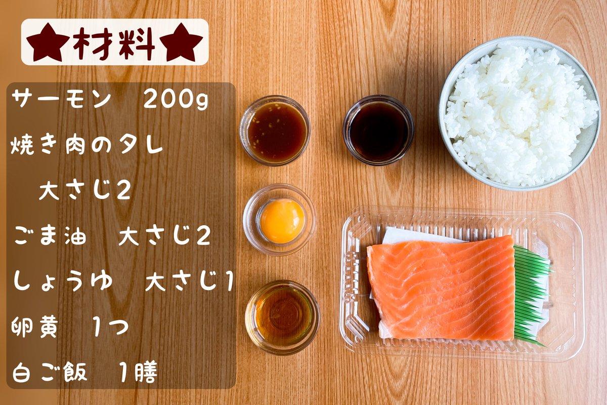 サーモン好きさんは是非!少ない材料で作れて、とっても美味しそうな丼ものレシピが話題に!