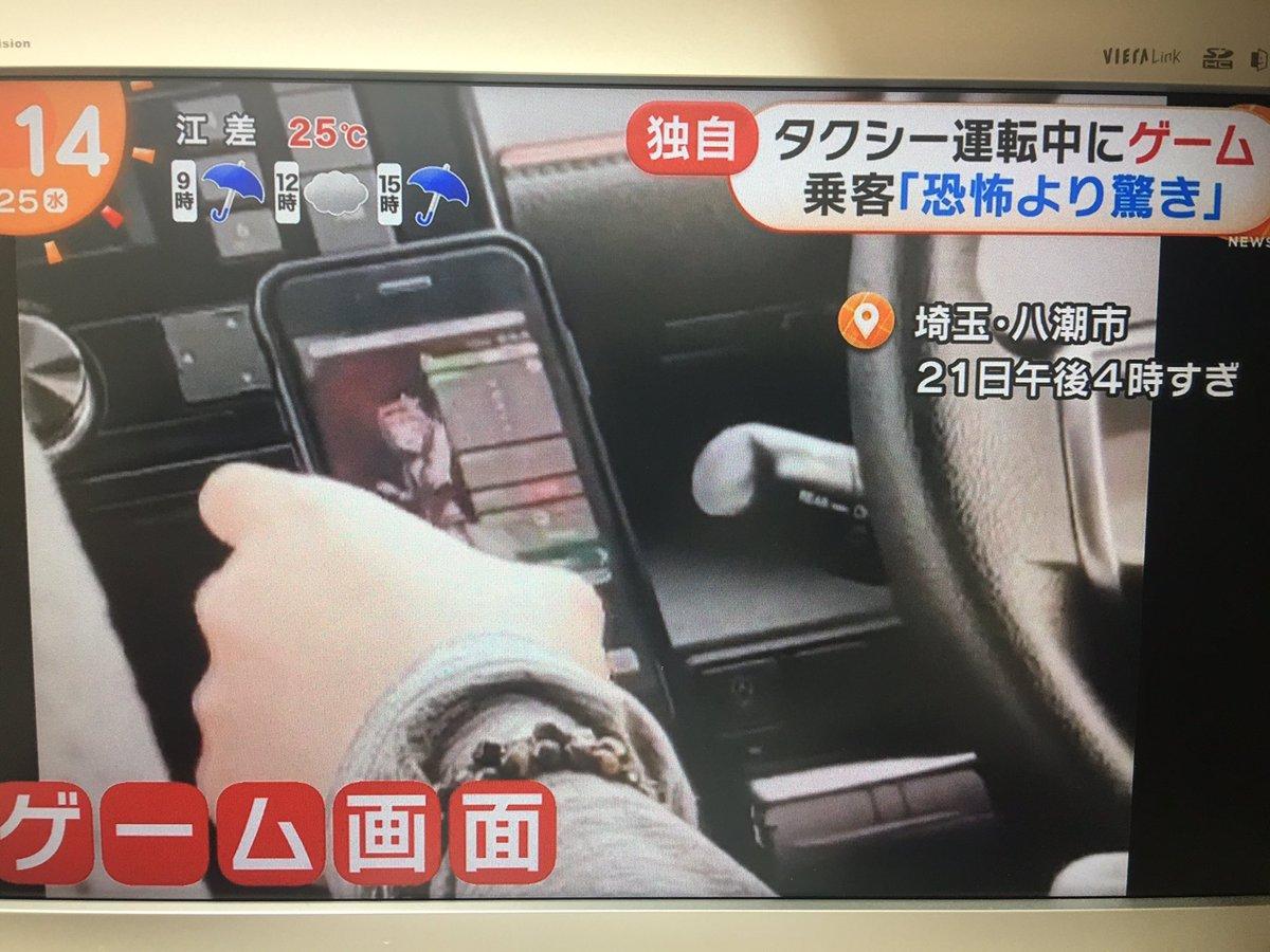 タクシー運転手がスマホいじりながら運転!?うそでしょ