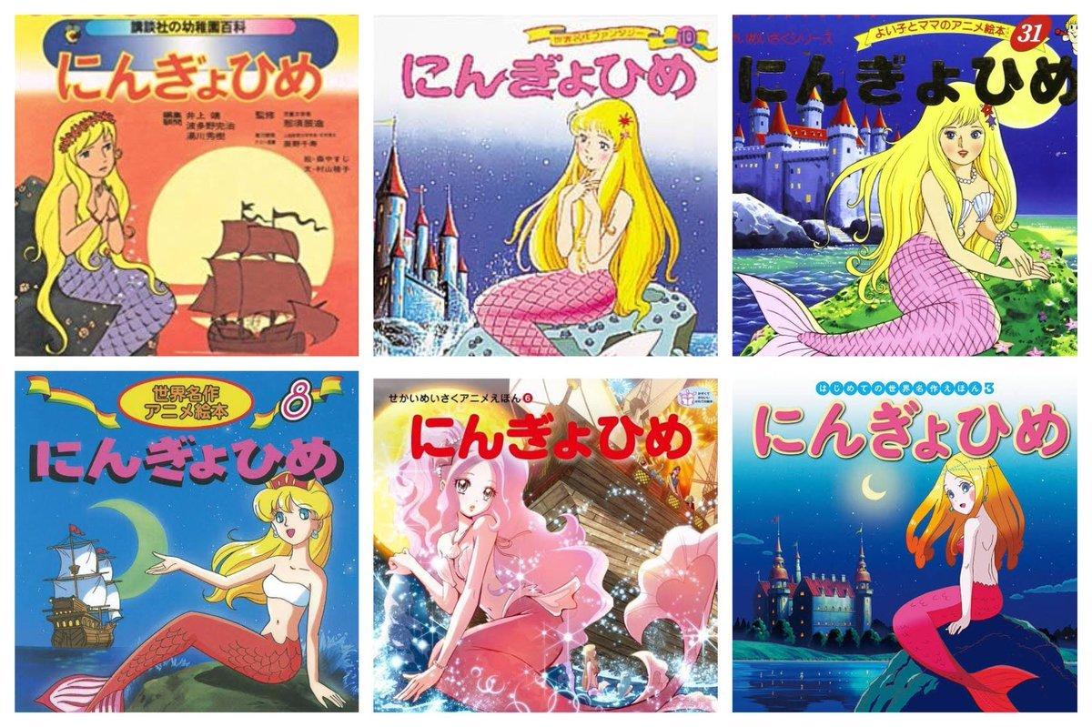 時代とともに変化している?人魚姫の新旧表紙を見ると時代を感じる!