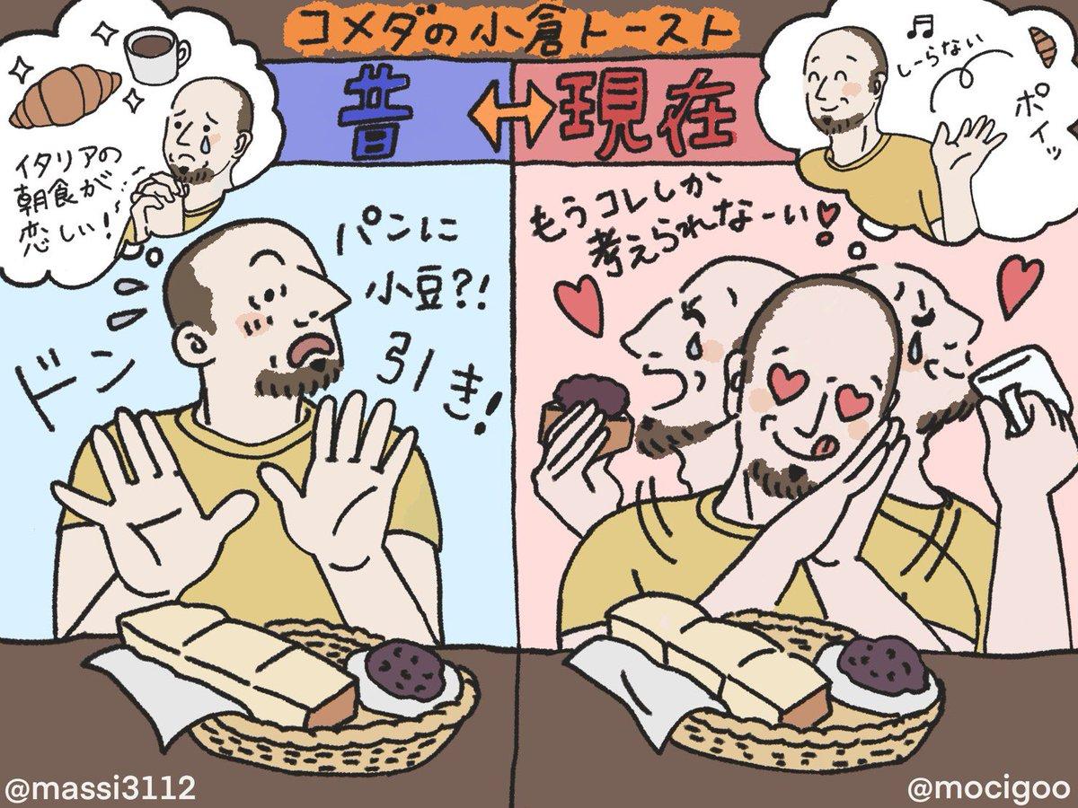 パンに対する価値観が変わった?外国人が日本に来て1番大きな変化がこれ!