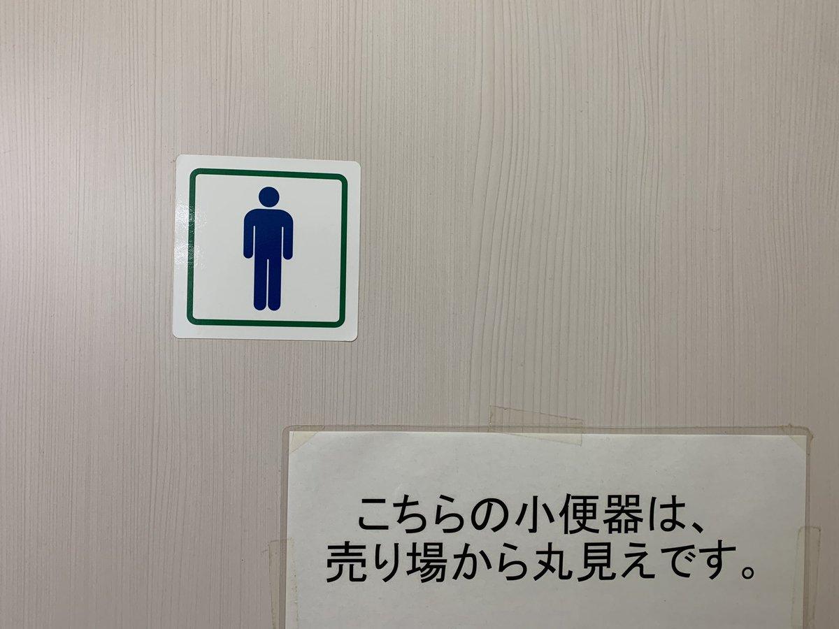利用するのを躊躇ってしまう?売り場から丸見えなトイレ!