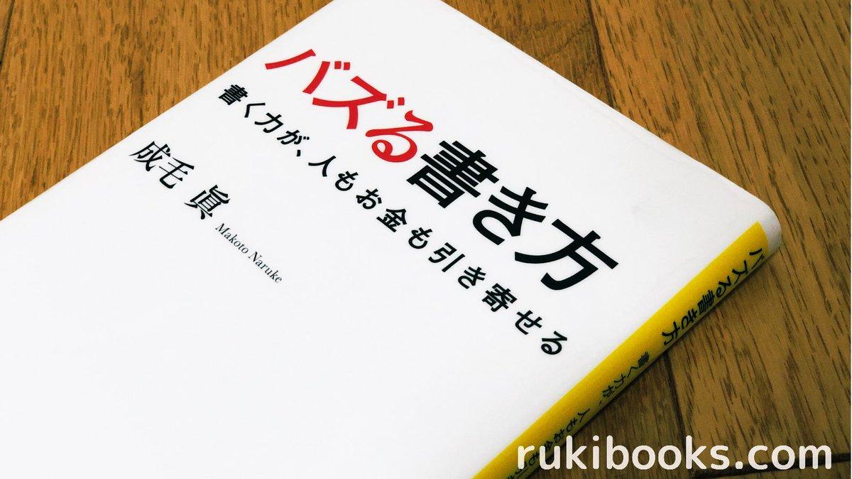 【読み終わりました🔚】  元日本マイクロソフト社長の成毛眞さんが教える、バズる書き方✍️  SNS言語の教科書的内容📖 成毛さんでもこんなに推敲してるんですね🤔 いま私が必要とする本でした✨  ●この本をオススメする人 ブログやSNSでスマホ仕様のエモい文章を書く方  #読了 #読書 #バズる書き方