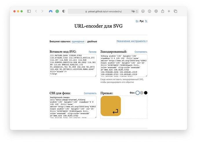 SVG URL Encoder