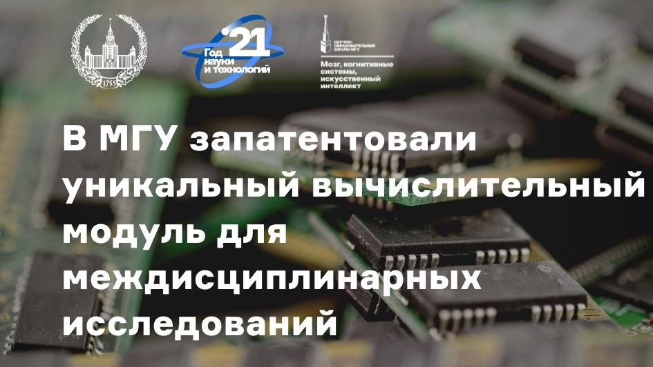 Сотрудники факультета ВМК МГУ получили патент на способ формирования вычислительного комплекса, позволяющий объединять и использовать вычислительные ресурсы различных видов для проведения междисциплинарных исследований.  https://t.co/0VKLn1tVwi