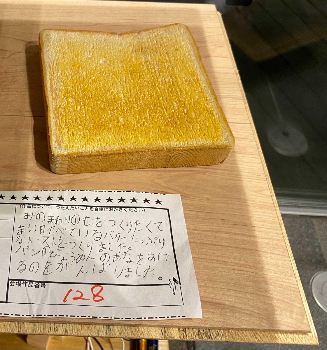 作品名はバターしみしみパン!子供が作った木工作品がリアルすぎる!