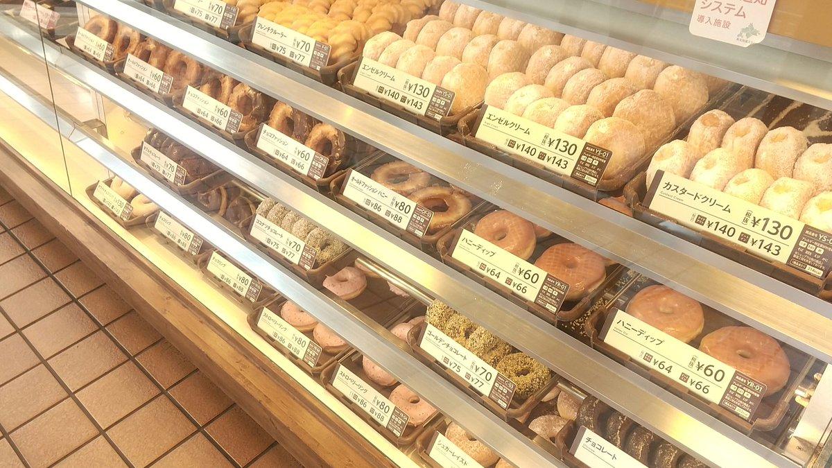 函館市近郊のミスタードーナツは?最安64円からドーナツが食べられる!