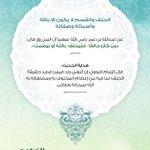 Image for the Tweet beginning: النهي عن الحلف بغير الله