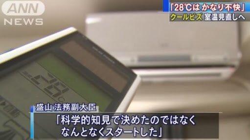室温28℃と空調28度は違うw間違ったクールビズで熱中症多発の日本企業www