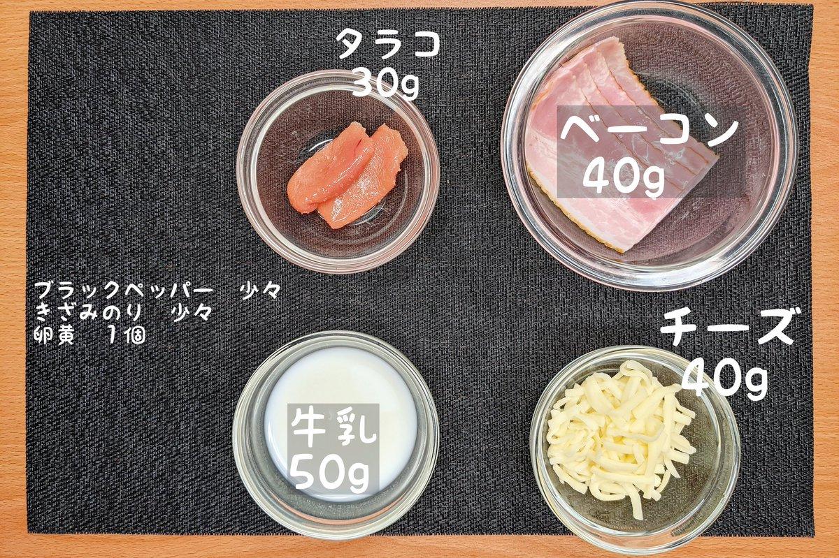 電子レンジで簡単に作れちゃう!とっても美味しそうな、カルボナーラ風の丼ものレシピ!