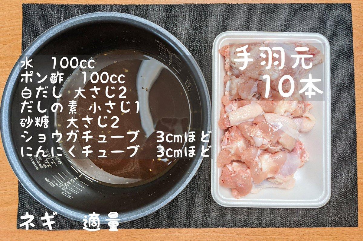 何本でも食べられちゃう美味しさ?!炊飯器で作る「手羽元」レシピ!