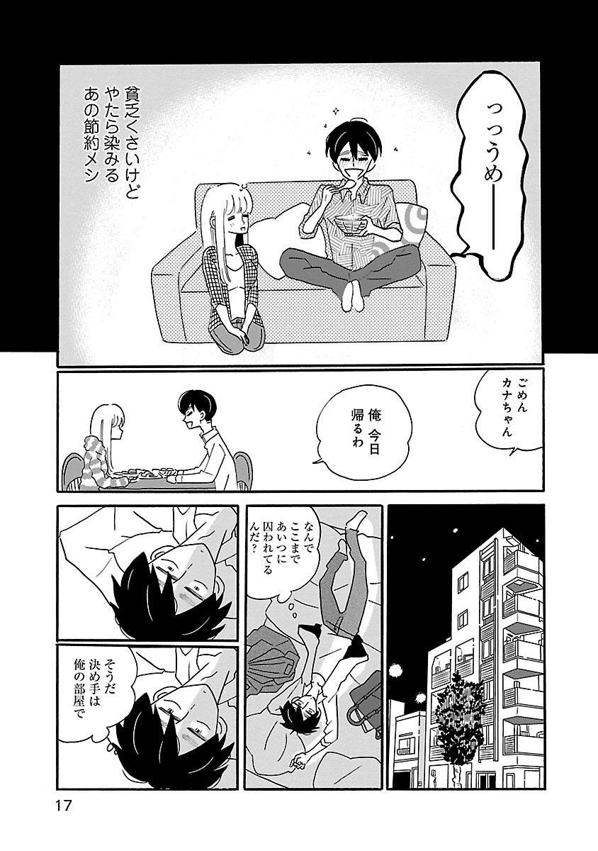 ネタバレ と 漫画 おい の 凪 ま