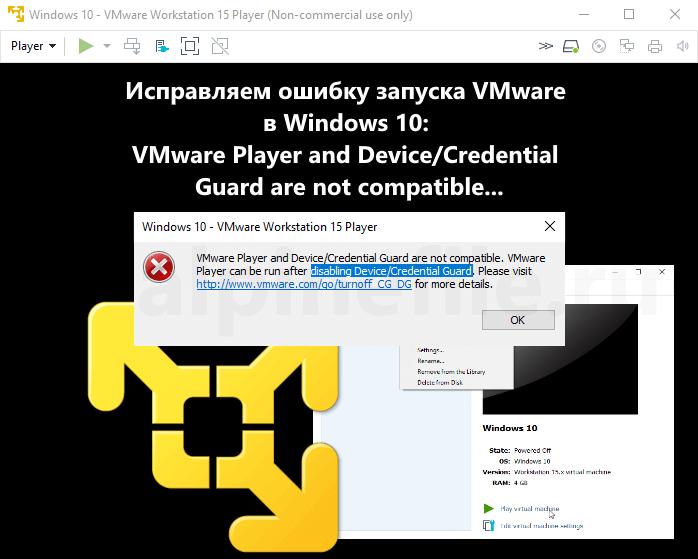 Vmware Player Windows 10