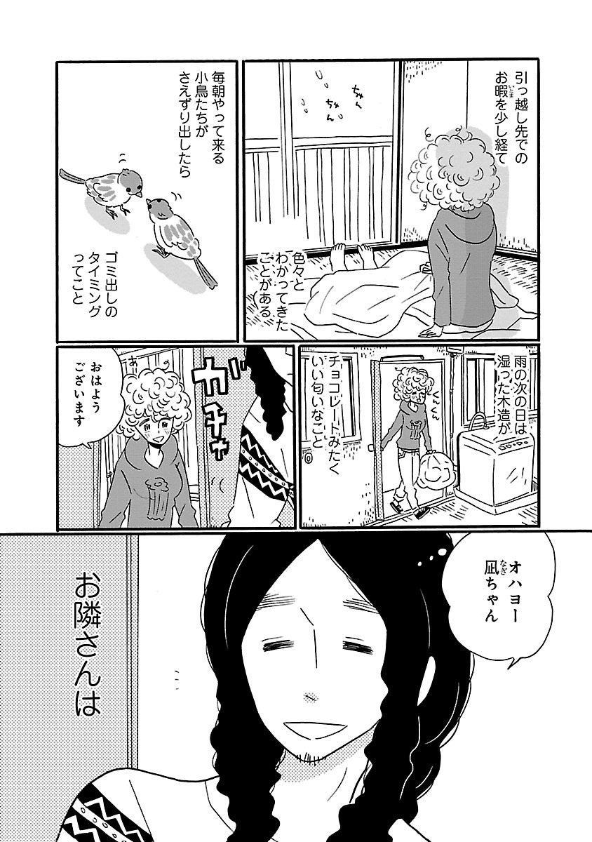 の さん 凪 お 暇 ゴン