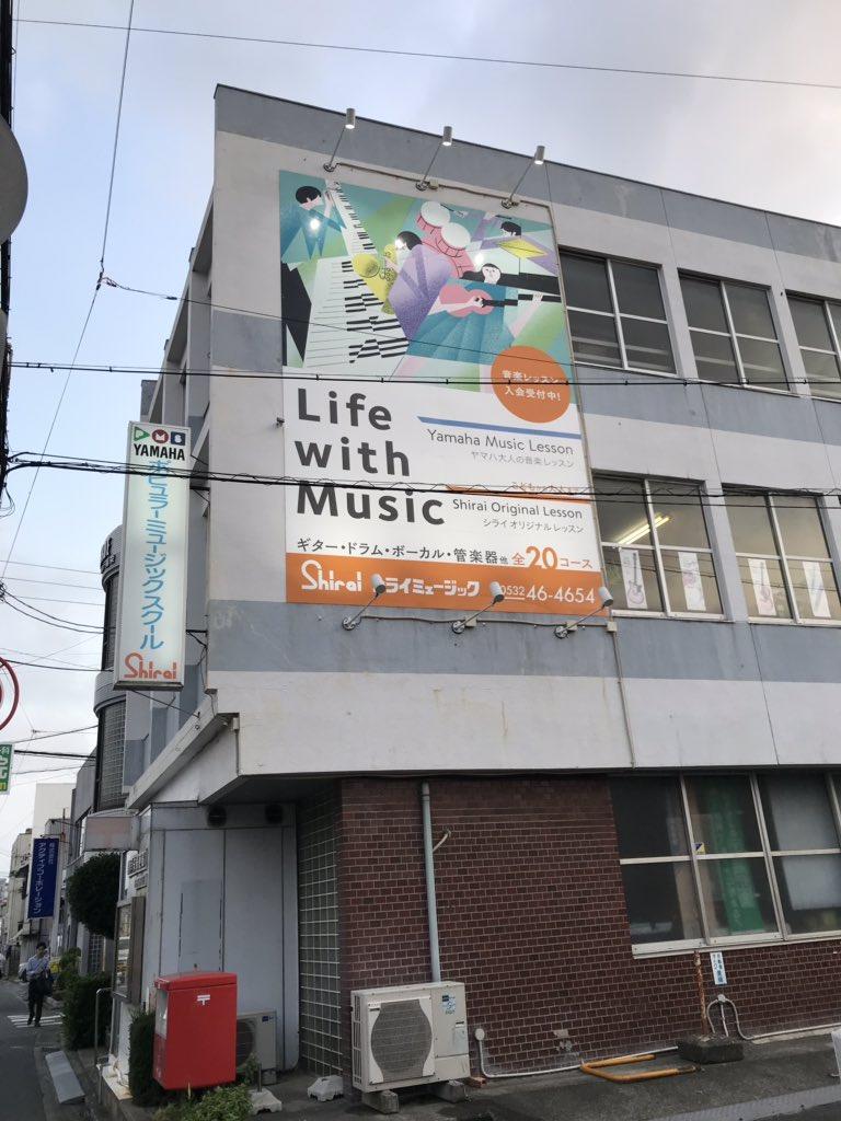 シライ ミュージック