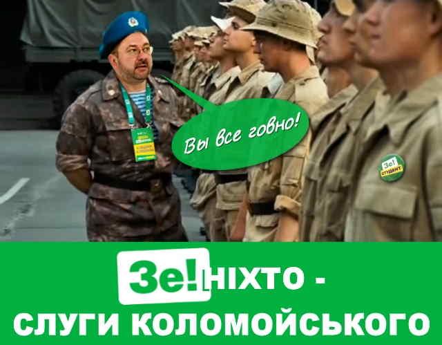 """Вовк заперечує домовленості з Коломойським у справі про націоналізацію """"Приватбанку"""" - Цензор.НЕТ 4967"""