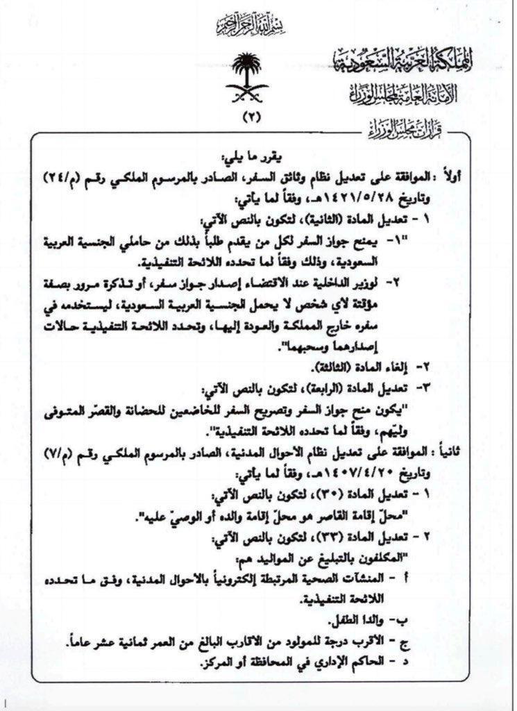 بموجب التعديل على المادة الرابعة من نظام وثائق السفر، إلغاء وجوب التصريح للنساء بالسفر لخارج المملكة. #إلغاء_تصريح_السفر