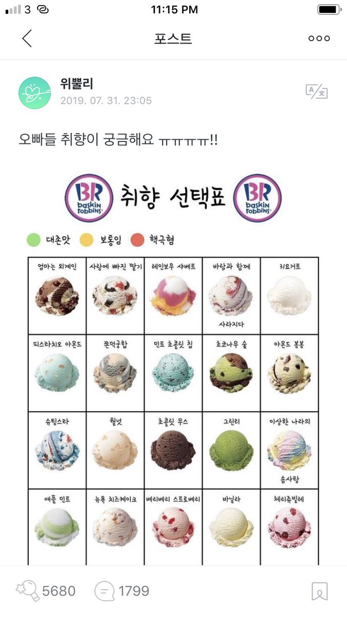 Á´®á´±soo Choi On Twitter Additional Info Baskin Robbin S Suga S Favorite Shooting Star Taste Is A Soda Flavored Ice Cream With Strawberry Swirls And Blue Popping Candy Bts Twt Https T Co Cwbbvg6sqy