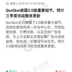 Image for the Tweet beginning: #QunQunGlobal QunQun recently revealed major details