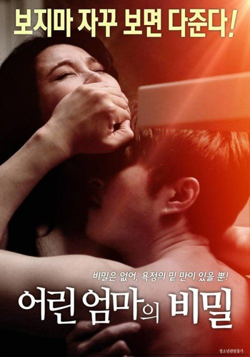 The Secret Of A Young Mother 2019 Korean Movie 480p WEB-DL