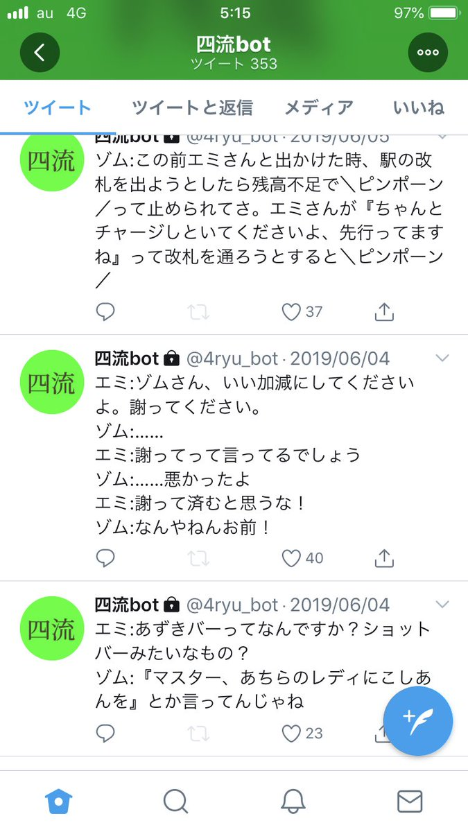 薬 小説 ゾム