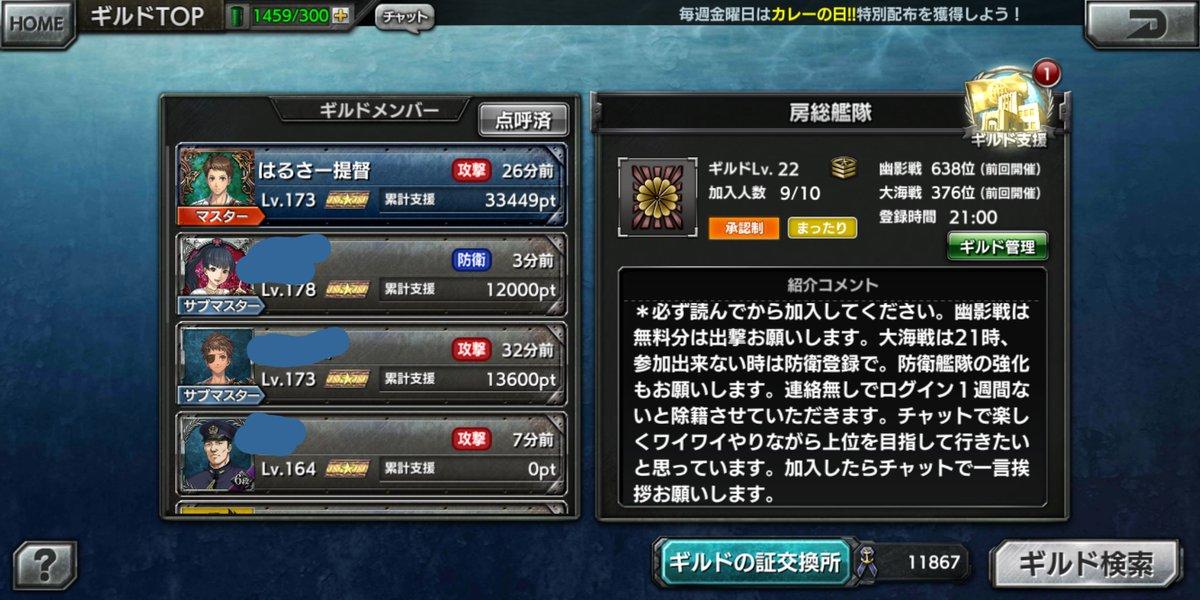 艦隊 ランキング 蒼 炎 の 蒼焔の艦隊の編成・陣形について