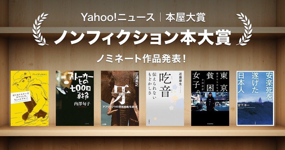 \ノミネート6作品が決定📚/ Yahoo!ニュースと本屋大賞による「2019年 #ノンフィクション本大賞」のノミネート作品が決定しました🏆 全国の書店員の投票で決まった、世の中の今を感じられる6作品の詳細はこちらから➡yahoo.jp/0QNmsz
