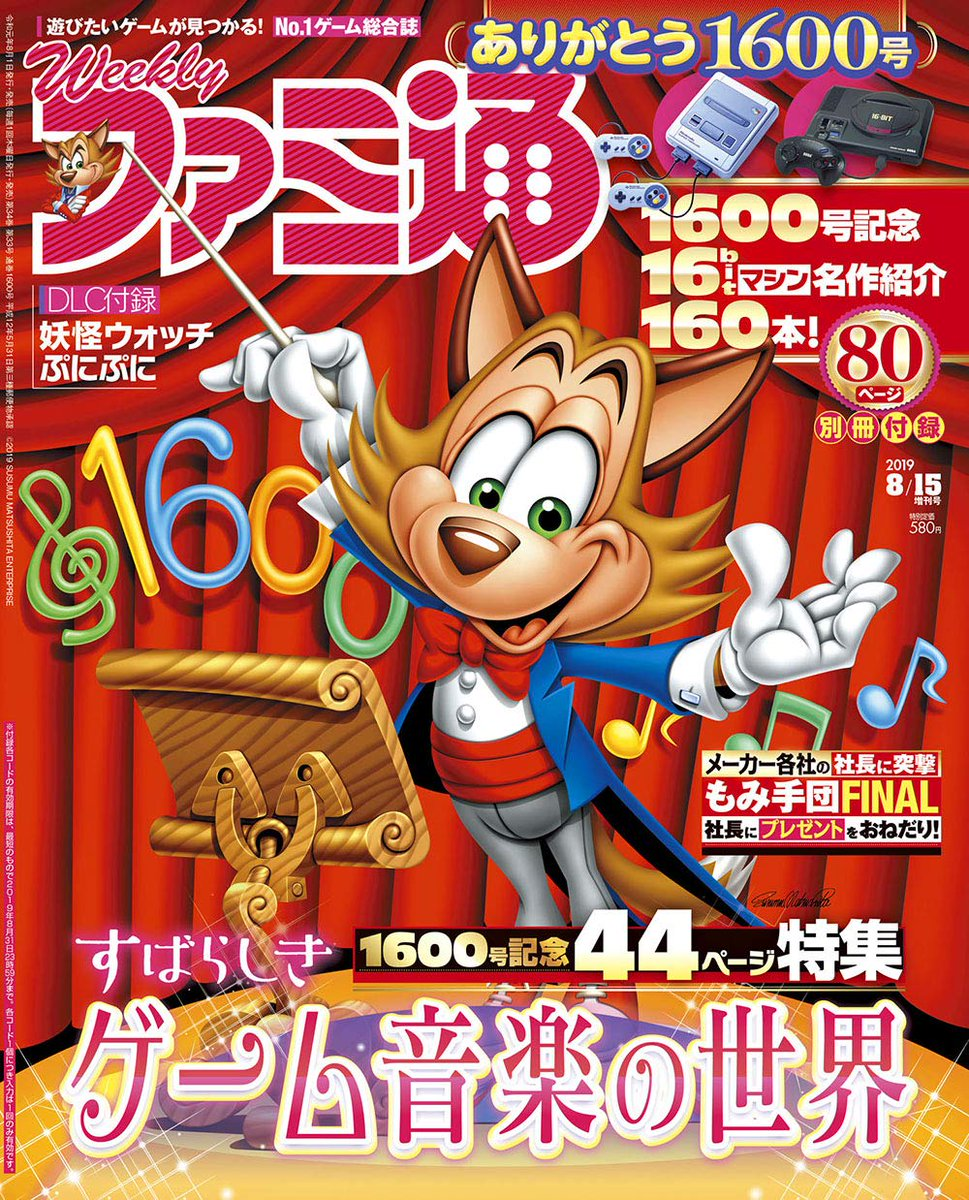 P A M Playasia On Twitter This Week On Weekly Famitsu Cover Story Musica Maestro Discover The Greatest Game Music Ever Special Dragon Quest Your Story
