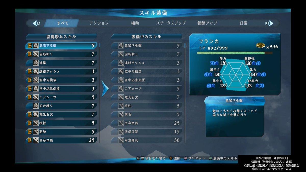 スキル 進撃の巨人2 final battle おすすめ