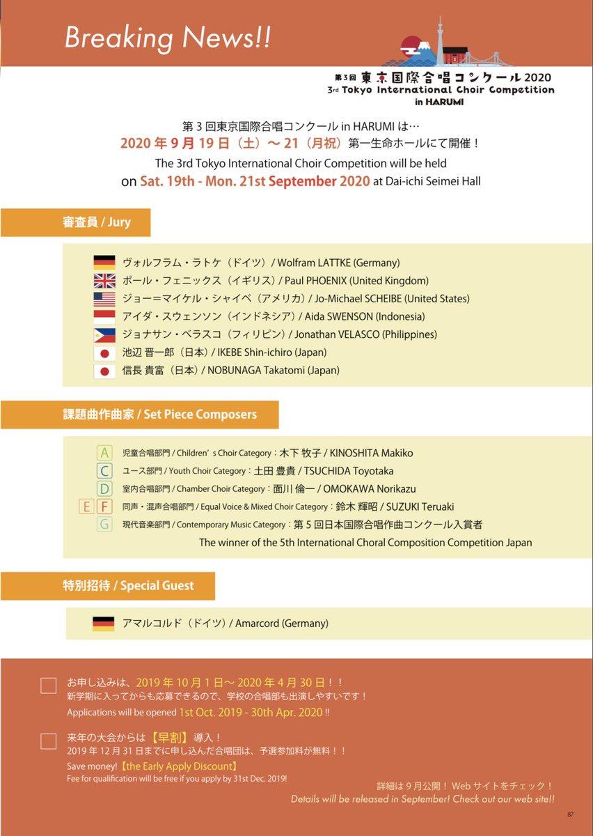 東京国際合唱コンクール Tokyo International Choir Competition