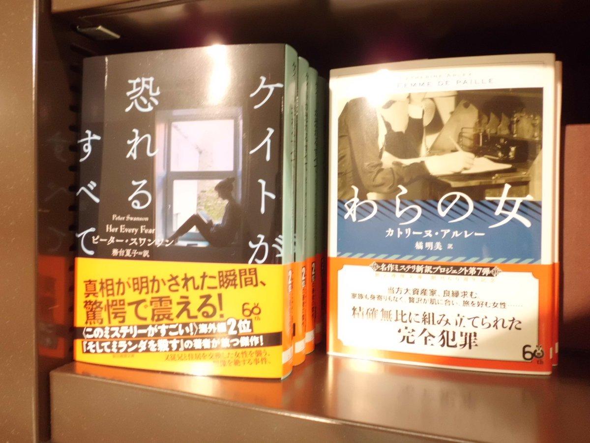 """ジュンク堂書店新潟店 on Twitter: """"【創元推理文庫新刊】 カトリーヌ ..."""