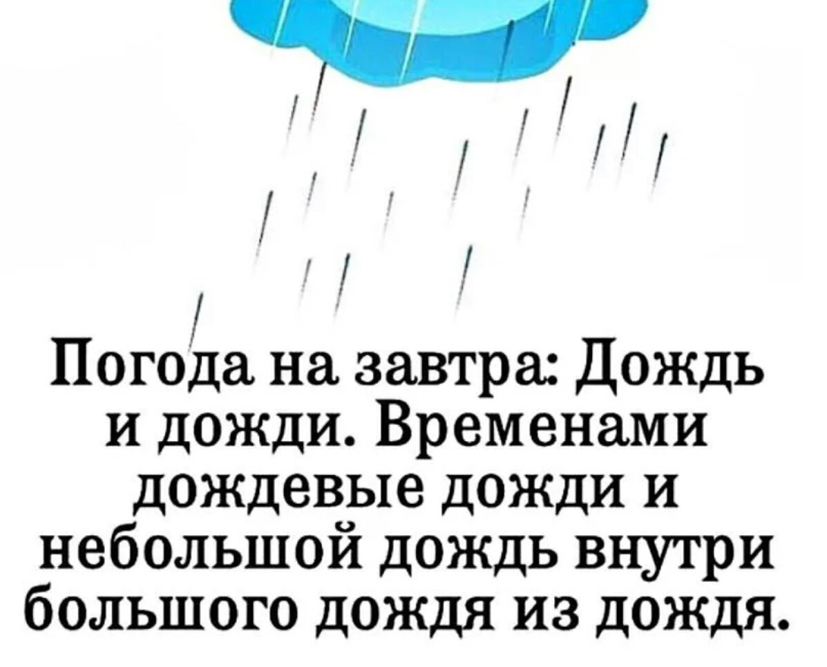 Открыток красивые, картинки приколы про дождливую погоду