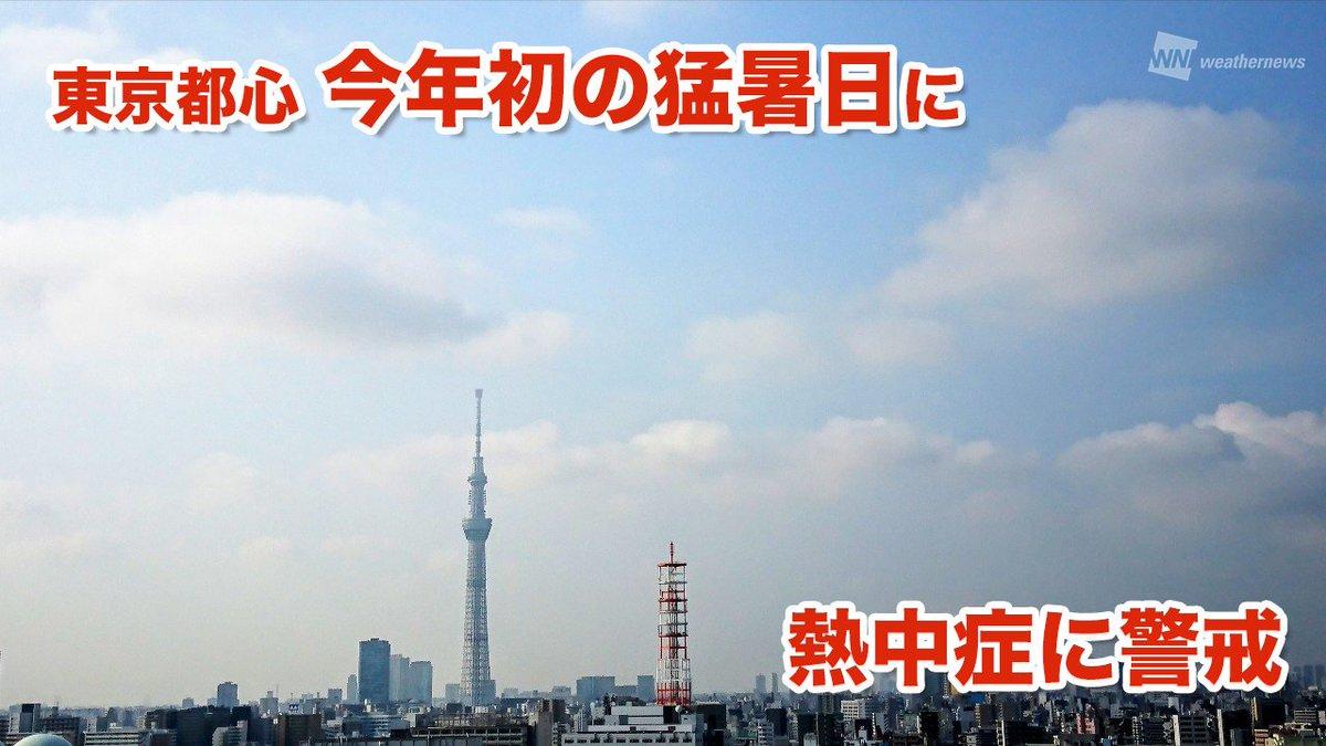 の 東京 猛暑 日 の 記録 都心