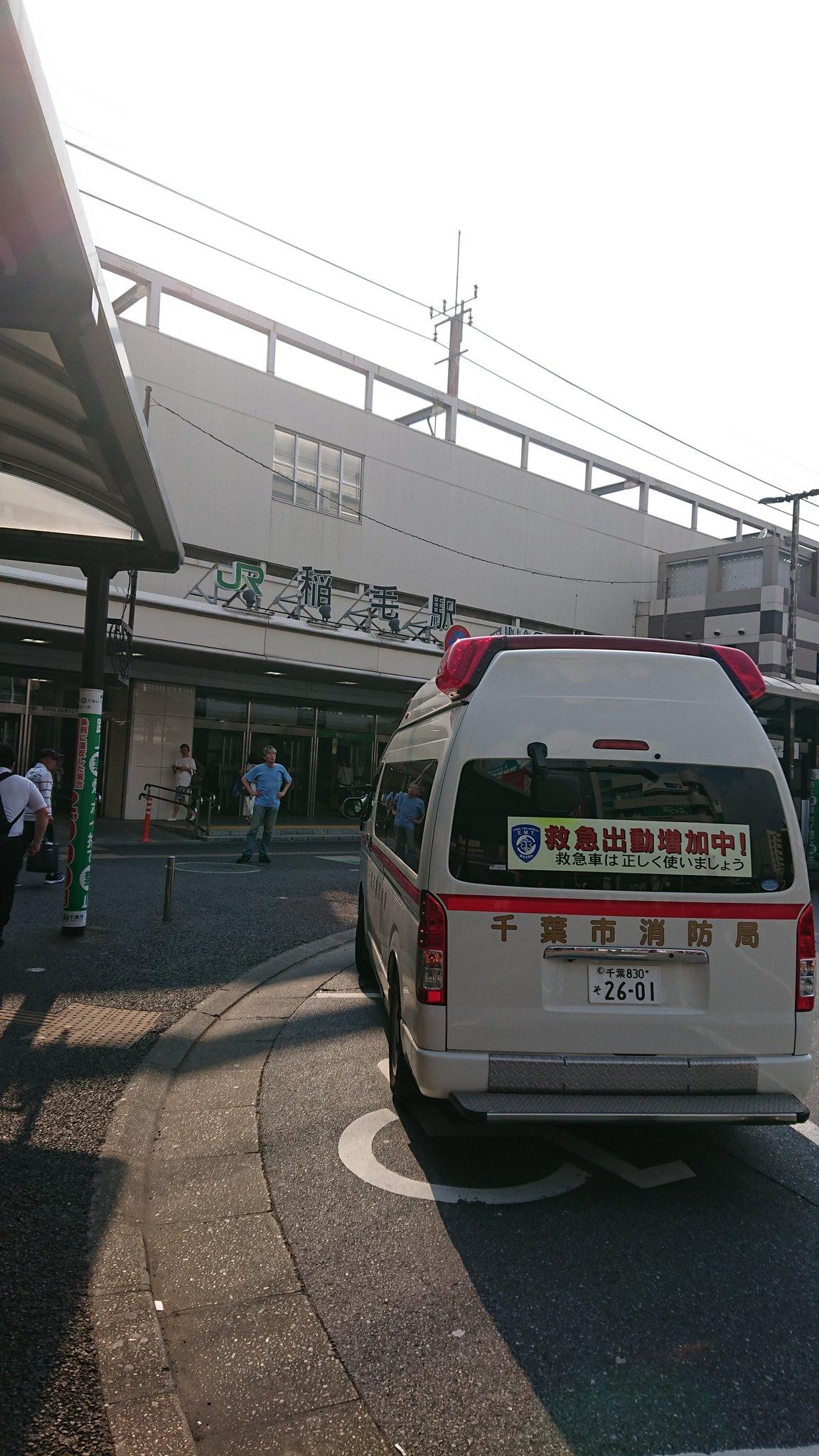 総武快速線の稲毛駅で人身事故が起き救急車が到着している画像
