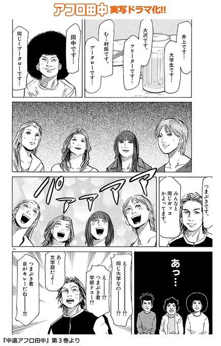 アフロ 田中 ドラマ
