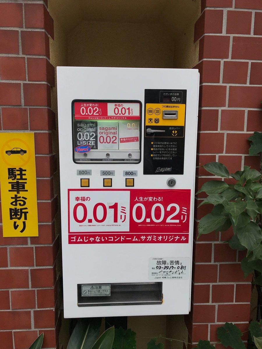 ム 販売 機 自動 コンド