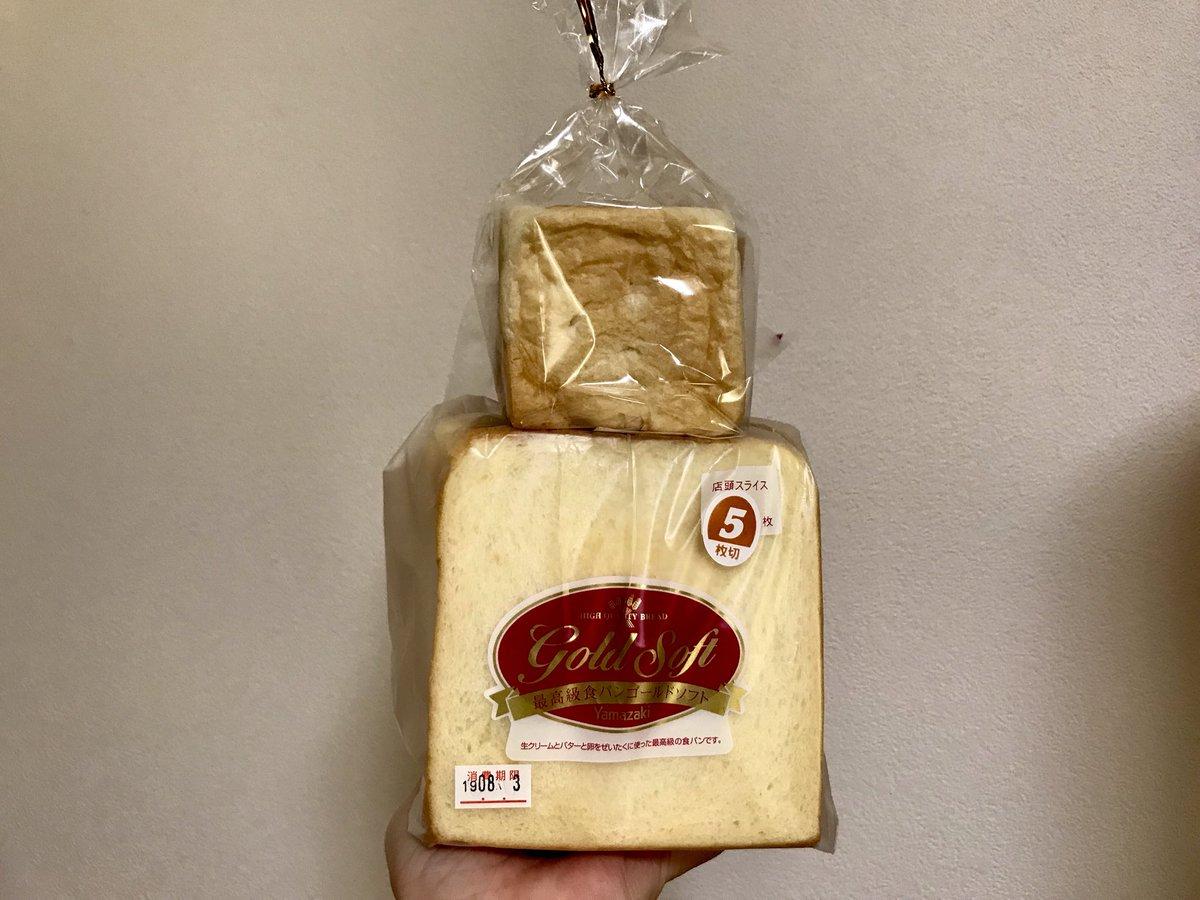 山崎 パン 高級 食パン