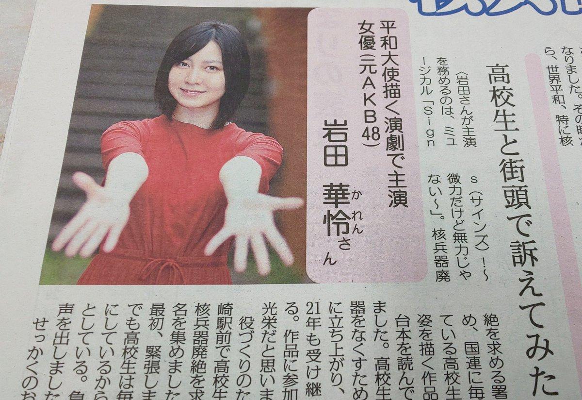 【朗報】元AKB48の岩田華怜さん、日本共産党のしんぶん赤旗にインタビュー記事が掲載される快挙wwwwwwwwwww