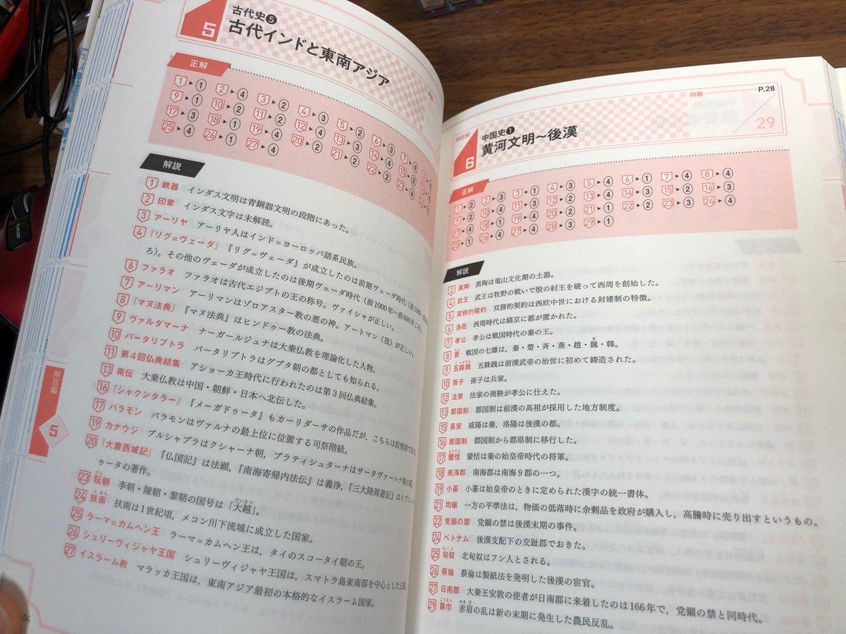 """矢野健一 on Twitter: """"んー,やっぱり昔好きだった科目の参考書は ..."""