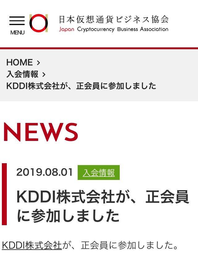 KDDI株式会社が正会員に参加?一般社団法人 日本仮想通貨ビジネス協会(JCBA)