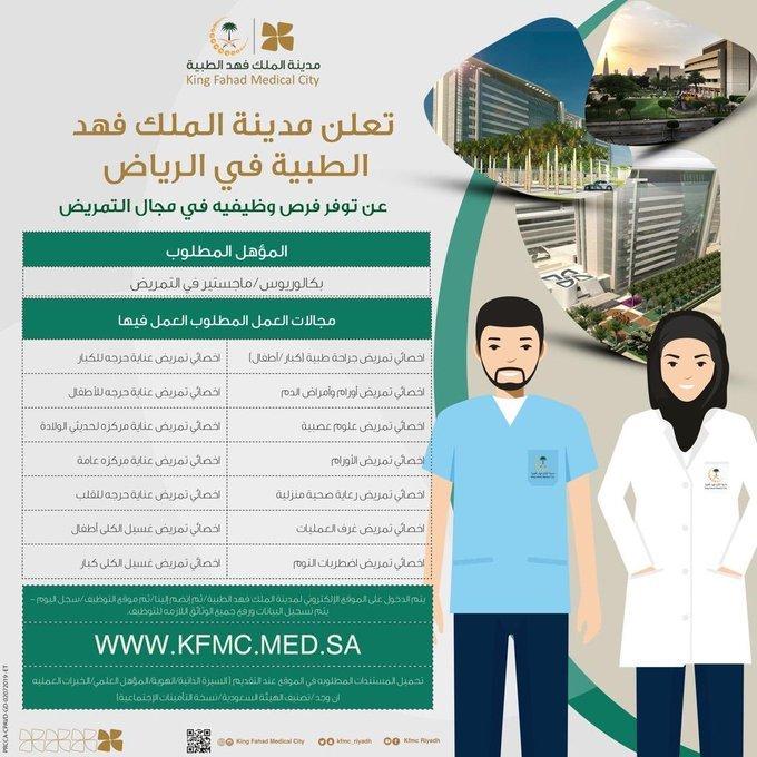 تعلن #مدينة_الملك_فهد_الطبية عن وظائف فى مجال التمريض   التقديم من خلال الموقع https://www.kfmc.med.sa/  @KFMC_RIYADH #وظائف_نسائية #تمريض #ممرضين #وظائف_شاغرة